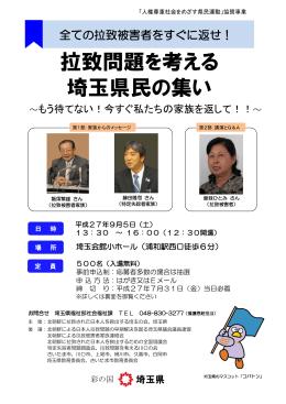 拉致問題を考える 埼玉県民の集い