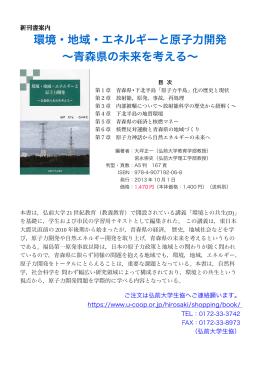 環境・地域・エネルギーと原子力開発 ~青森県の未来を考える~