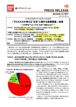 """「子どもたちが考える""""日本""""に関する意識調査」結果発表"""