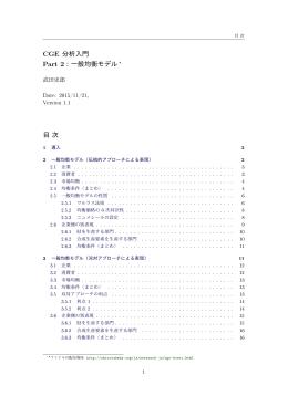 +/- 分析入門 2=HJ :一般均衡モデル∗ 目次