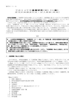 様式S-1-8 平成24年度基盤研究 ( C )(一般) 研究
