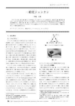 一般化ジャンケン - 日本オペレーションズ・リサーチ学会