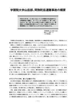 学習院大学山岳部、阿弥陀岳遭難事故の概要