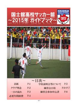 国士舘高校サッカー部 ~2015年ガイドブック