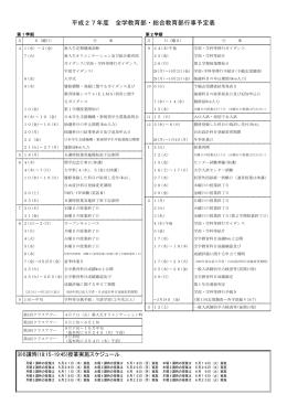 平成27年度 全学教育部・総合教育部行事予定表