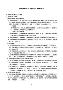1 国家公務員法等の一部を改正する法律案の概要 1.幹部