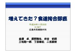 食道接合部癌 - 広島市民病院