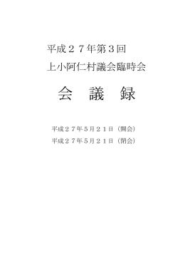 平成27年第3回 上小阿仁村議会臨時会