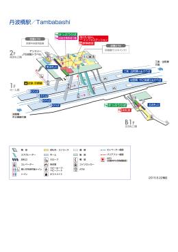 丹波橋駅/Tambabashi