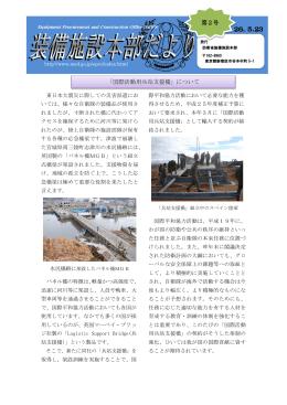 26. 5.23 第2号 「国際活動用兵站支援橋」について