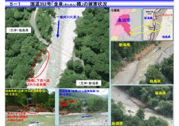 5-1 国道352号「金泉(きんせん)橋」の被害状況