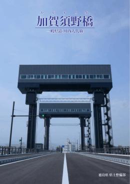 加賀須野橋パンフレット.