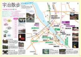 宇治橋周辺地図