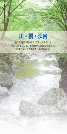 川・橋・渓谷