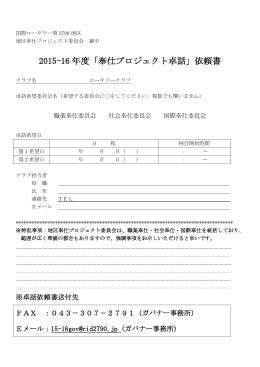 2015-16 年度「奉仕プロジェクト卓話」依頼書