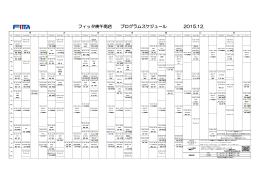 フィッタ庚午南店 プログラムスケジュール 2015.11.