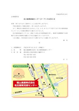 名古屋南流通センターオープンのお知らせ