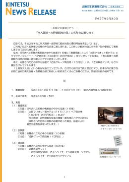 「南大阪線・吉野線観光特急」の名称を公募します