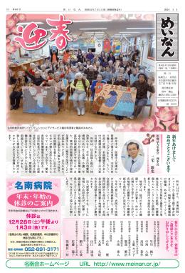 めいなん新聞465号(2014年1月1日発行)