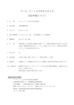 ツール・ド・しものせき2015 出店申請について(PDF文書)