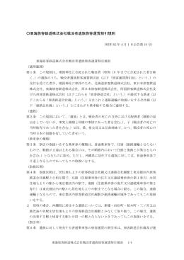 戦没者遺族旅客運賃割引規則 - 鉄道のご利用について JR東海