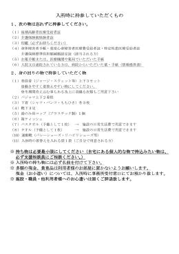 短期入所時に持参いただくもの(PDF)