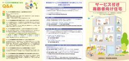 サービス付き高齢者向け住宅パンフレット(PDF:2.3MB)