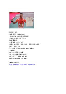 【プロ 八幡 (株)モ 生年 出身 身長 出身 種目 ベスト 主な 2007 2011