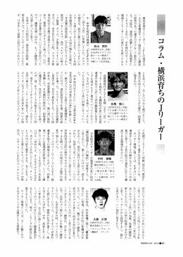 横浜出身の正リ]ガー、 JFLの選手は 一 九九七年横浜サツカー協会の