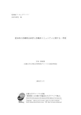 愛知県の沖縄県出身者と沖縄系コミュニティに関する一考察