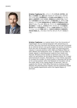 (講演順) Kristian Teglkamp 博士。コペンハーゲン大学出身、医学博士