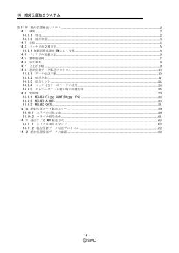 14.絶対位置検出システム