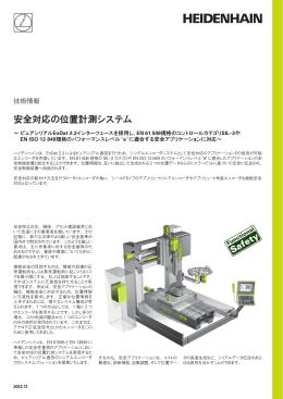 安全対応の位置計測システム