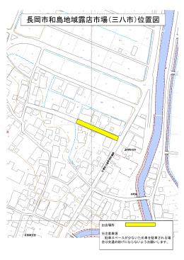 長岡市和島地域露店市場(三八市)位置図