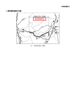 ≪参考資料≫ 1.無料開放道路の位置