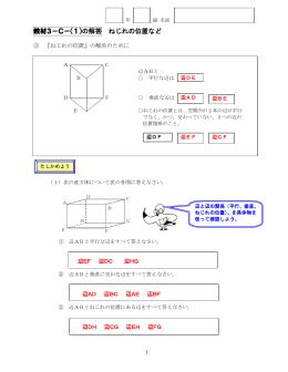 教材3-C-(1)の解答 ねじれの位置など