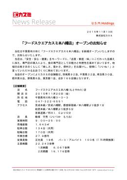 「フードスクエアカスミ本八幡店」オープンのお知らせ