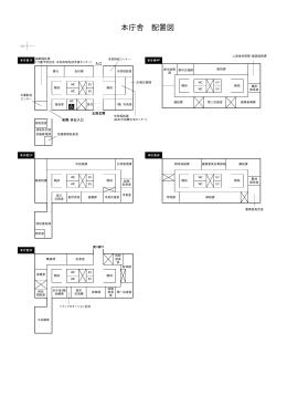 本庁舎配置図(PDF:14KB)