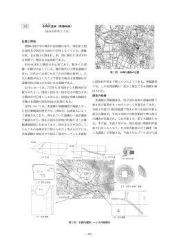 本御内遺跡(舞鶴城跡) (国 市中央2丁目) 位置と環境 遺跡は国 市の