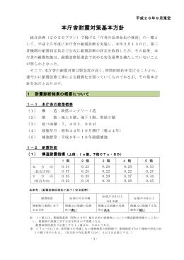 本庁舎耐震対策基本方針(平成26年9月策定)(PDF:155KB)