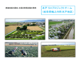 本戸 5Hプロジェクトチーム (岐阜県輪之内町本戸地区)