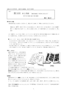 第3回 本と草紙 『源氏物語』の原本に至るまで 橋口 侯之介 本を 1 冊 2