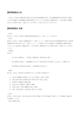 本会は、学校法人食糧学院の経営に係る東京栄養食糧専門学校、東京