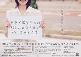 東京で岩手な人に 500 人と会うまで 帰りません企画