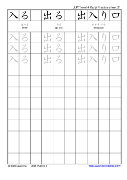 Sheet of JLPT4 kanji_cmpd