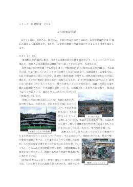 その5 女川原発 - TOK2.com