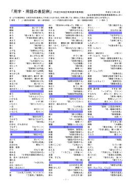 用字・用語の表記例 - 仙台市教育センター