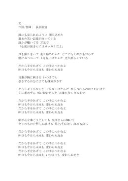 光 作詞/作曲: 長沢紘宣 誰にも見られぬように 閉じ込めた 過去の苦い