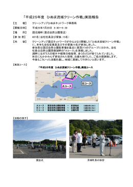 「平成25年度 ひぬま流域クリーン作戦」実施報告