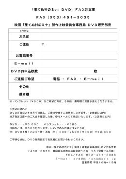 「果てぬ村のミナ」DVD FAX注文書 FAX(053)451-3035 映画「果て
